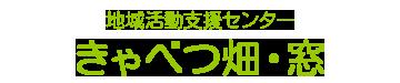 地域活動支援センターきゃべつ畑・窓では横浜市内に住み精神科に通院の方や障害者手帳をお持ちの方で、自分で服薬管理・通所ができ、主治医の許可がある方への支援をしています。